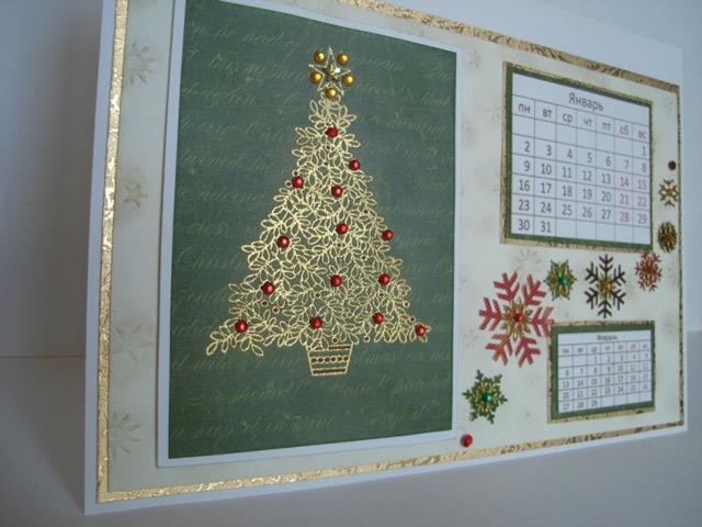 Новорічний календар своїми руками