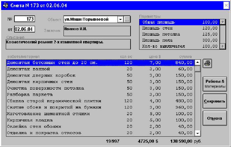 Паяный теплообменник KAORI K040S Петрозаводск